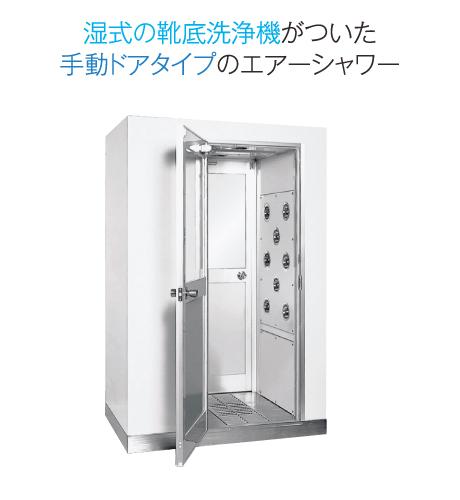 湿式の靴底洗浄機がついた手動ドアタイプのエアーシャワー 清潔くん GSW-2001 / GSW-36