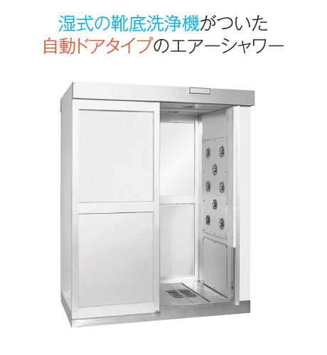 湿式の靴底洗浄機がついた手動ドアタイプのエアーシャワー 清潔くん GSW-A2001 / GSW-A36