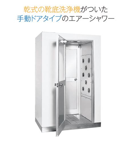 乾式の靴底洗浄機がついた手動ドアタイプのエアーシャワー 清潔くん GSD-2001 / GSD-36