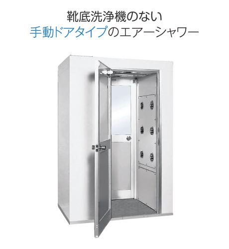 靴底洗浄機のない自動ドアのエアーシャワー GS-111 / GS-111S