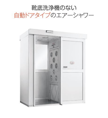 靴底洗浄機のない手動ドアのエアーシャワー GS-A18型 / GS-A36型