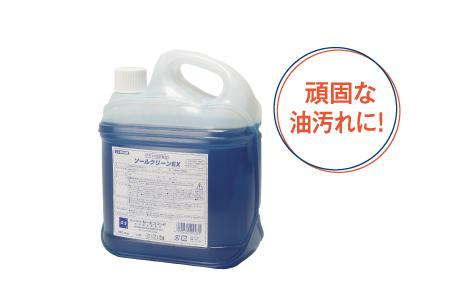オートマット専用洗剤 ソールクリーンEX