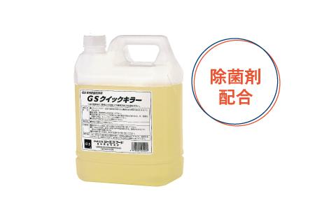 オートマット専用除菌洗剤 GSクイックキラー