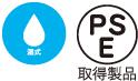 湿式・PSE取得製品
