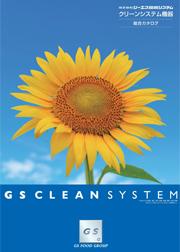 ジーエス環境システムカタログ