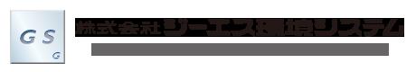 工場への異物侵入を防ぐ環境衛生機器メーカー 株式会社ジーエス環境システム