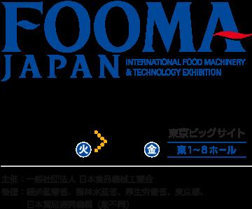 FOOMA 2018
